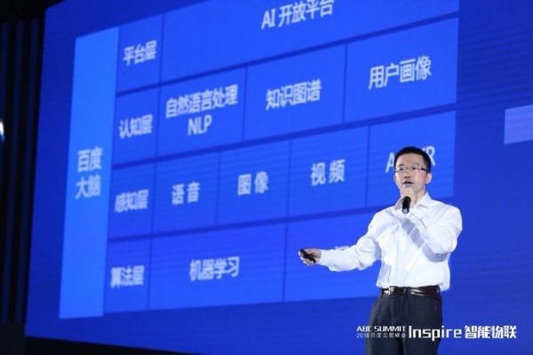 百度云发布国内首家智能边缘产品BIE