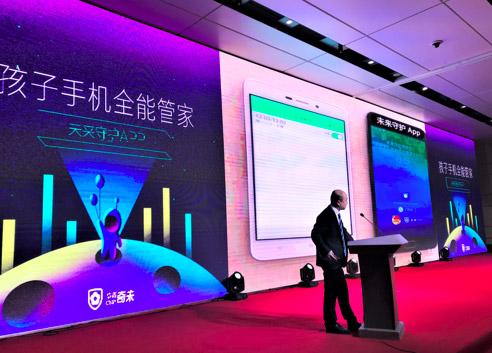 """防止青少年手机沉迷软件""""未来守护""""亮相连云港安博会"""