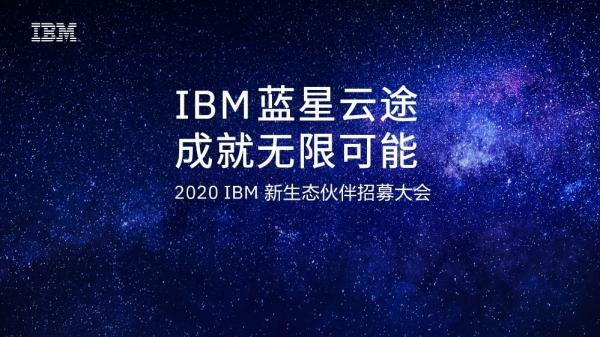 """成就无限可能!IBM正式启航2020""""蓝星云途""""新生态合作伙伴招募"""