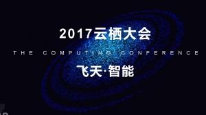 2017年度至顶网凌云奖:2017杭州云栖大会