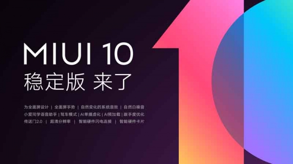 MIUI10稳定版迎来首批机型推送 12款小米手机尝鲜