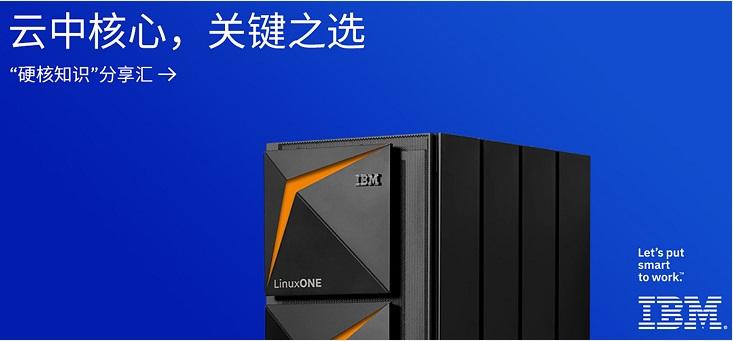 混合多云时代,IBM大型主机帮你赢