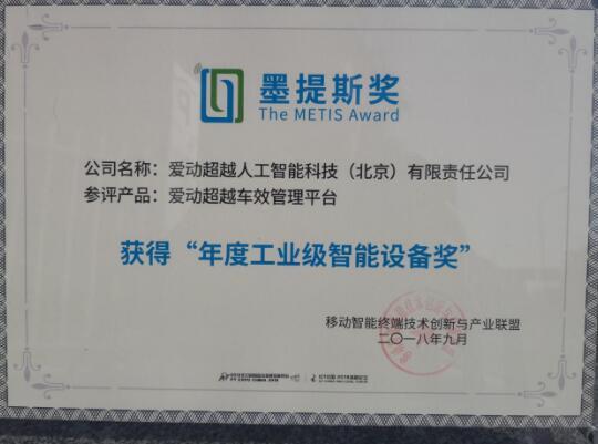 爱动超越荣获METIS年度工业级智能设备大奖