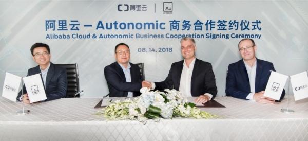 福特子公司Autonomic与阿里云签署合作备忘
