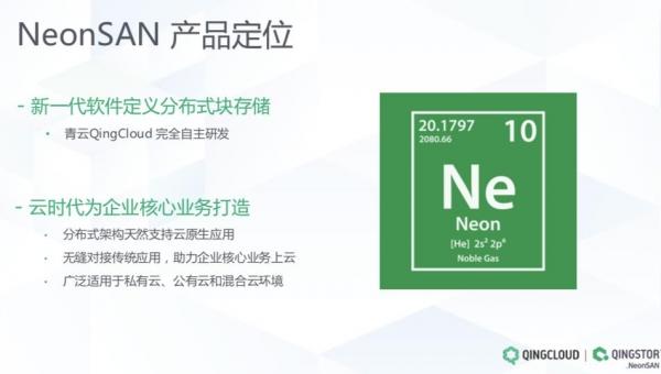 打造云时代企业核心存储平台 QingStor NeonSAN迎来重磅升级