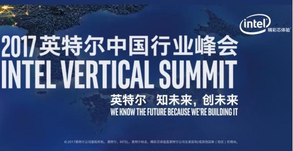 2017英特尔中国行业峰会