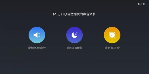 AI加持的全面屏系统MIUI10正式发布 33款机型可升级