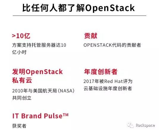 管理服务: 私有云 Openstack