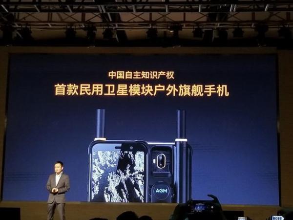 """没信号也能通话,AGM X3要打造""""地表最强户外手机"""""""