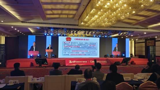 中国工程院院士沈昌祥:科学的网络安全观与可信计算3.0