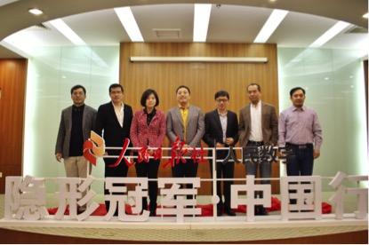 人民日报社·人民数字隐形冠军中国行在京启动