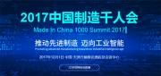 视频直播:2017中国制造千人会