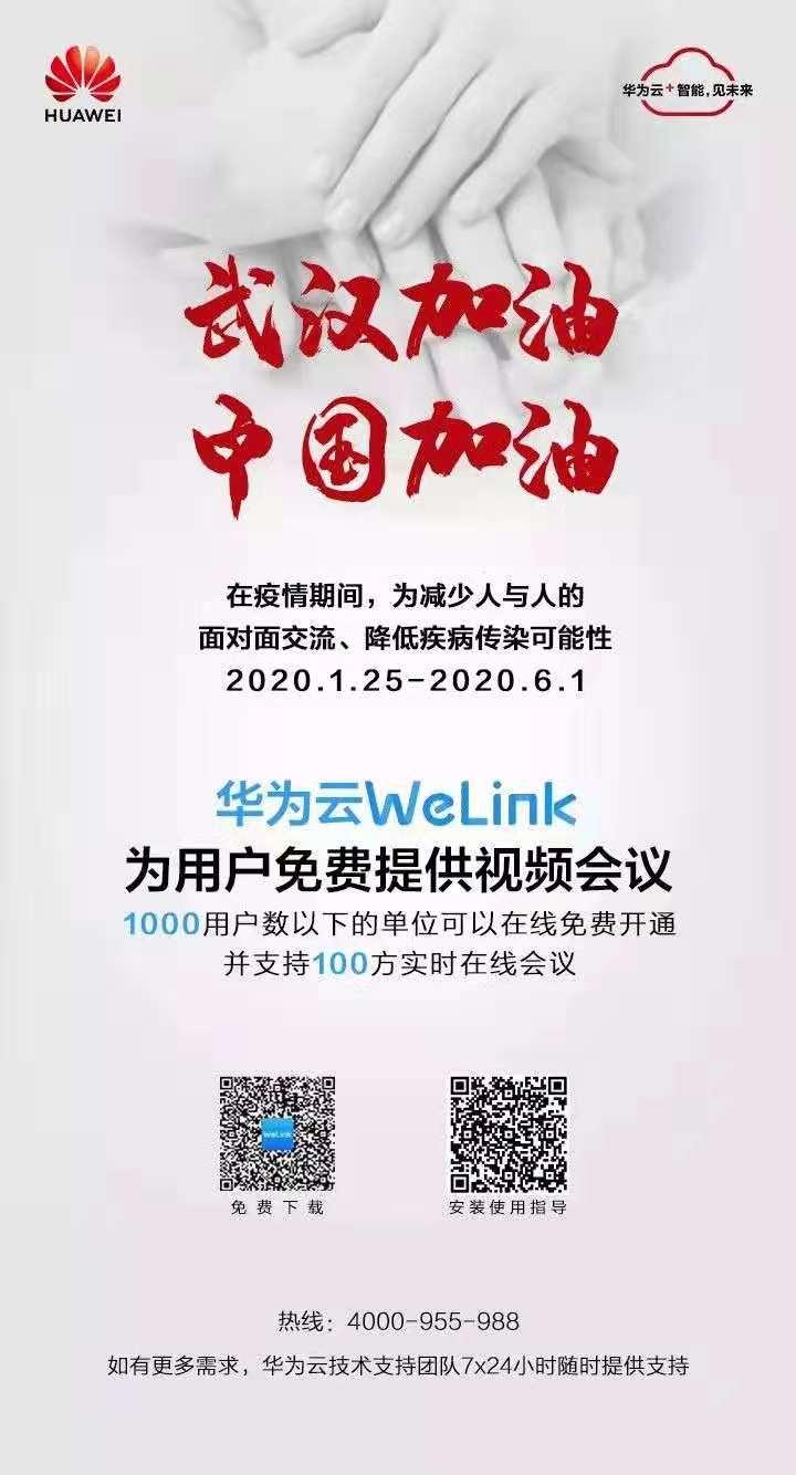 �A�橄蛭�h捐�3000�f人民�牛�并提供免�MWeLink企�I�f同服��