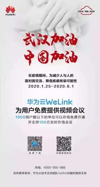 华为向武汉捐赠3000万人民币,并提供免费WeLink企业协同服务