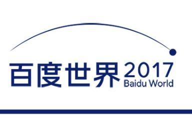 2017百度世界大会