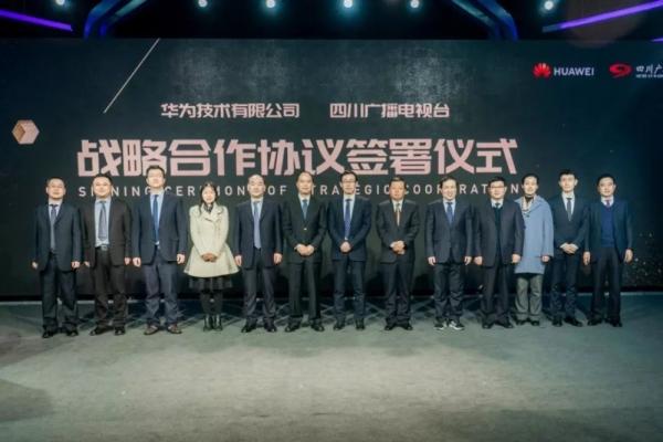 四川广播电视台、华为公司携手并进 发力超高清共赢5G生态圈