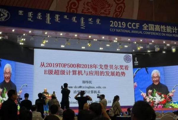 清华郑纬民:超算与应用两大发展趋势