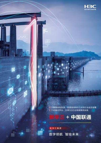 中国联通匠心打造MEC边缘云智慧水利新平台