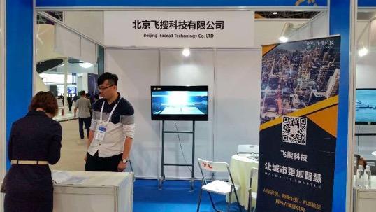 北京飞搜科技亮相2018年贵州数博会