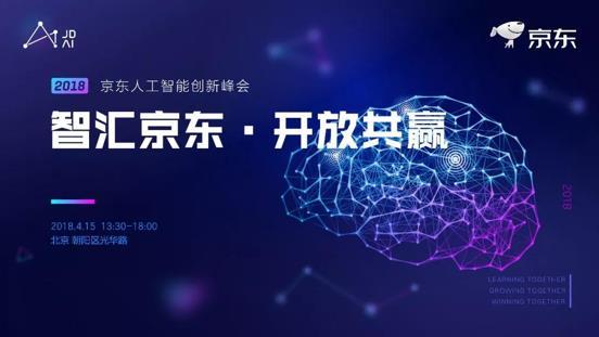 2018京东人工智能创新峰会报名启动
