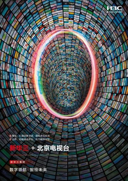 北京电视台以云上融合 驱动媒体业务变革