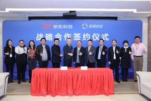 亚信安全与京东科技集团达成战略合作 携手推动网安技术创新