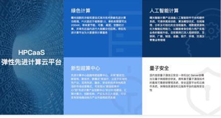 聚焦ISC18大会,曙光预发布先进计算服务平台