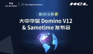 数字时代高效协同 | 锁定6月29日,Domino V12 & Sametime重磅来袭