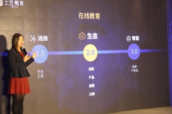 """回归教育本质 土豆教育掀起""""在线教育3.0""""风暴"""