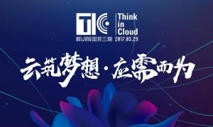 2017年度至顶网凌云奖:UCloud Think in Cloud