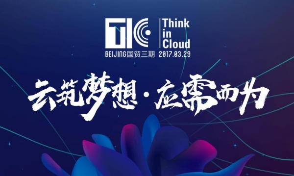 UCloud Think in Cloud