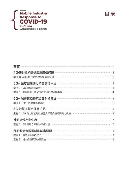 GSMA发表《中国疫情防控移动应用案例集》:分享中国移动产业抗疫经验