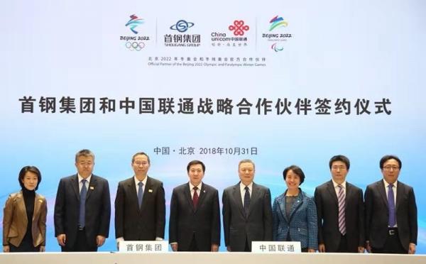 中国联通携手首钢集团打造国内首个5G智慧园区