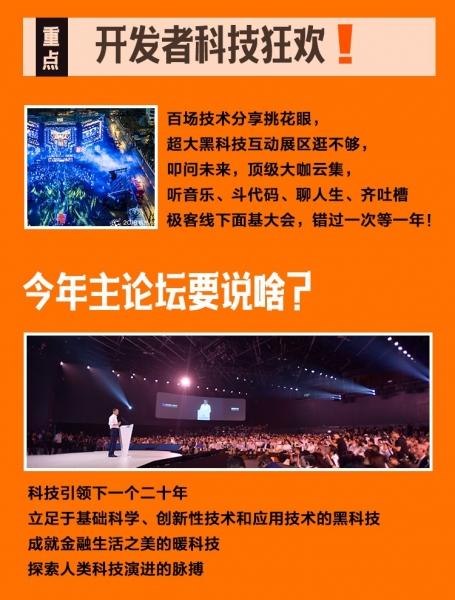 定了!开发者第一科技盛会,杭州云栖大会9月揭幕