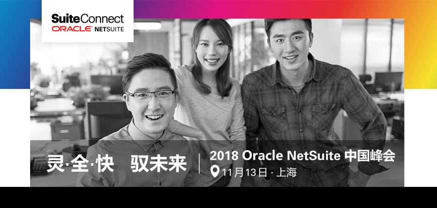 2018 Oracle NetSuite 中国峰会