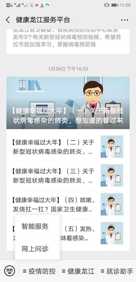 阿里达摩院连夜研发智能疫情机器人,已在浙江等多地免费投用