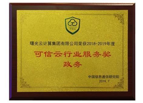 """曙光云荣获""""可信云政务云服务奖"""",开启政务云发展新思路"""