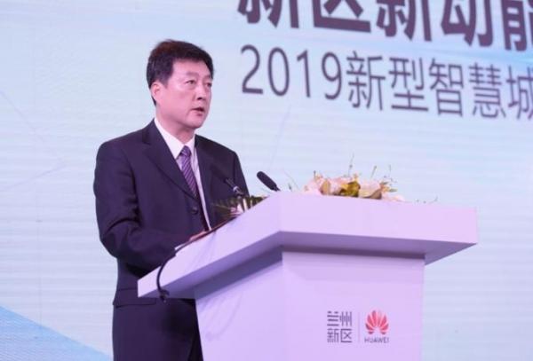 新区新动能 孕育新发展 2019年新型智慧城市(兰州新区)峰会召开