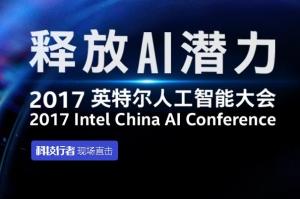 2017年度至顶网凌云奖:2017英特尔人工智能大会
