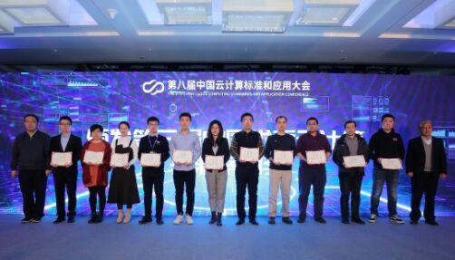 烽火亮相第八届中国云计算标准与应用大会