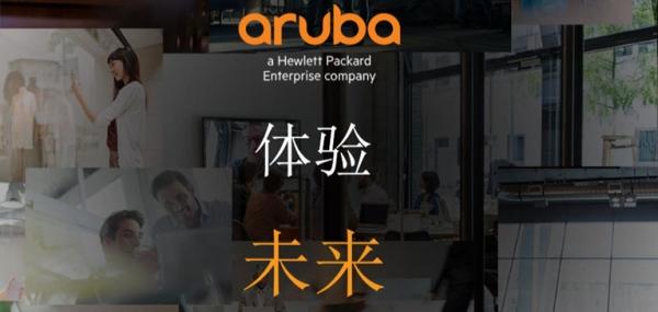 产品创新来源于用户体验 Aruba贴近客户需求打造802.11ax系列新产品