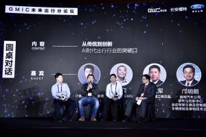 天工开悟 ・ 智行未来――2017 GMIC未来出行分论坛今日开幕