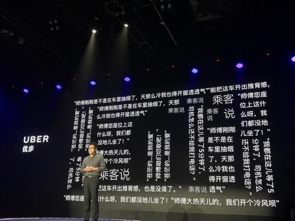 """刚刚接入""""优享""""的优步中国,要用""""刚刚好""""的服务平衡司机与乘客需求"""