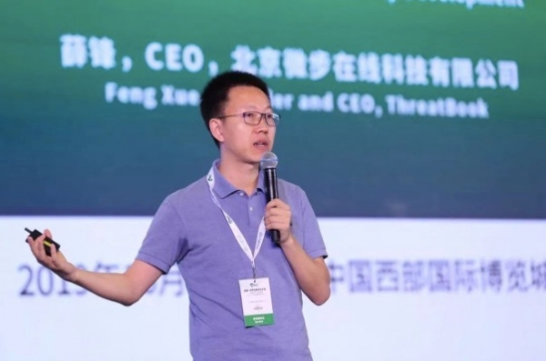 成都世界信息安全大会开幕,微步在线CEO薛锋登台演讲