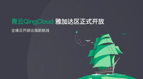 """青云QingCloud雅加达区上线的一小步成就企业""""出海""""一大步"""