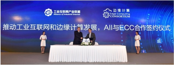 万物智联 边缘智算  ——2017边缘计算产业峰会在京召开