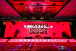 赋能数字化产业发展 2019年领域驱动设计峰会在京成功举行