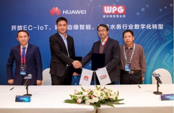 华为与威派格签署合作协议,加速水务行业数字化转型