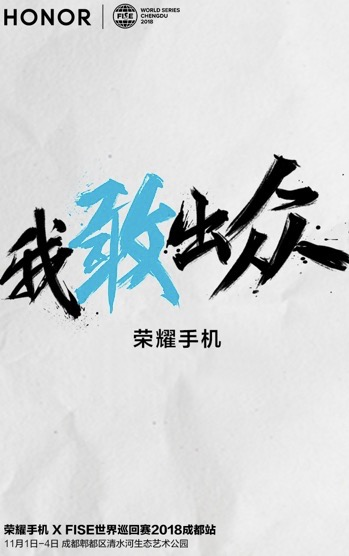 """荣耀手机FISE成都站燃力开启 科技""""黑魔法""""玩转极限赛场!"""