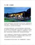 云上订房―台湾旅图